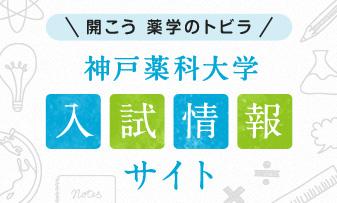 神戸薬科大学 入試情報サイト