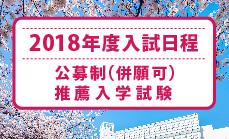 2018年度入試日程 公募制(併願可)推薦入学試験