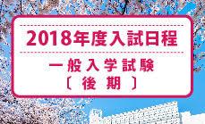 2018年度入試日程
