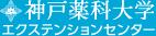 神戸薬科大学 エクステンションセンター