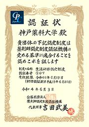 生涯研修認定制度とは | エクステンションセンター | 神戸薬科大学