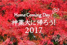 第1回ホームカミングデーの開催のご案内(11/19)