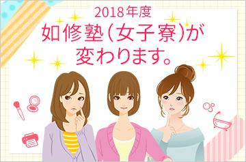 2018年度如修塾(女子寮)が変わります。