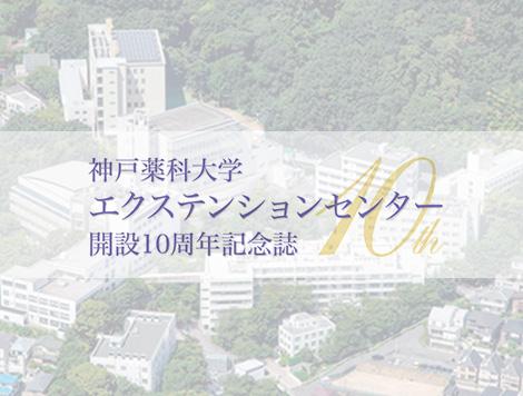 神戸薬科大学エクステンションセンター開設10周年記念誌を発刊しました