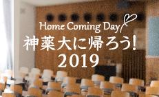 第3回ホームカミングデー開催のご案内(11/24)