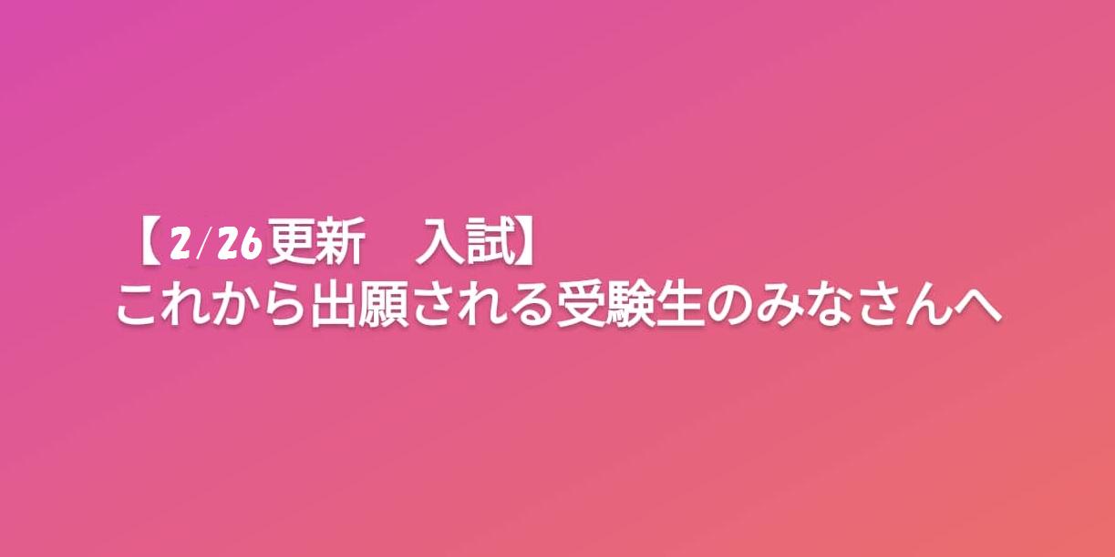 【2/26更新】これから出願される受験生のみなさんへ