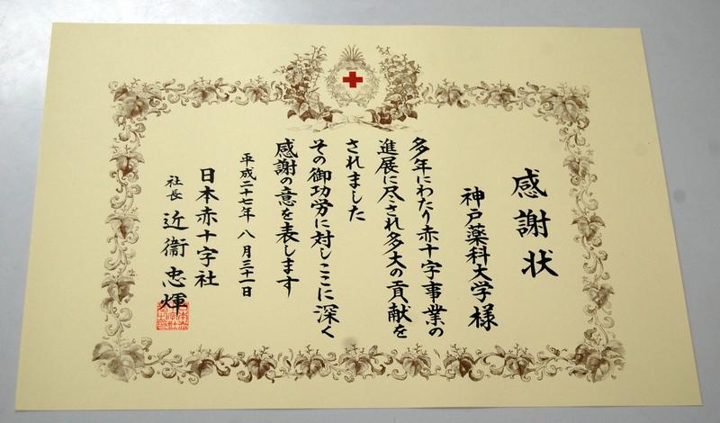 http://www.kobepharma-u.ac.jp/news/uploads/h27_kansyazyou.JPG